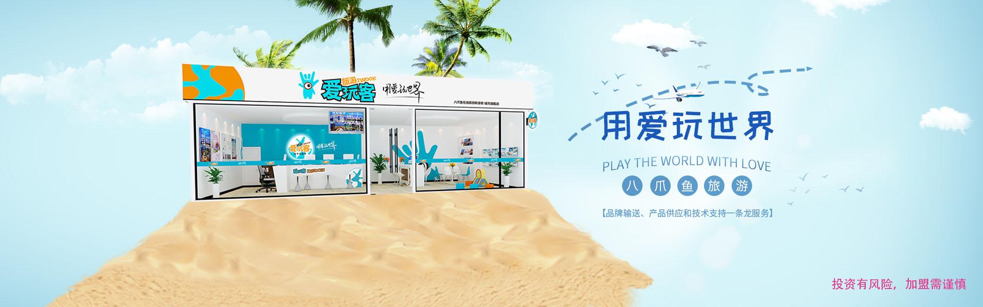 提供苏州市广东口碑好爱玩客旅游性价比出众价格八爪鱼在线旅游供应