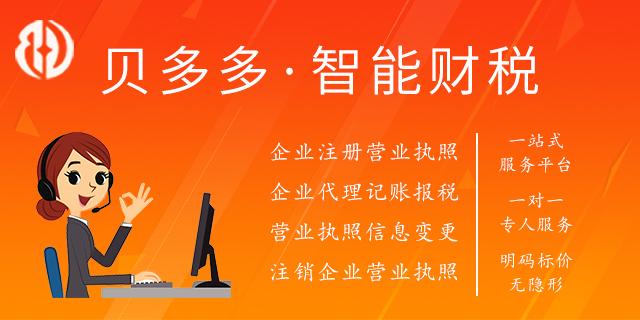 北京好一點的代賬公司收費標準 歡迎咨詢 合肥貝多多供應