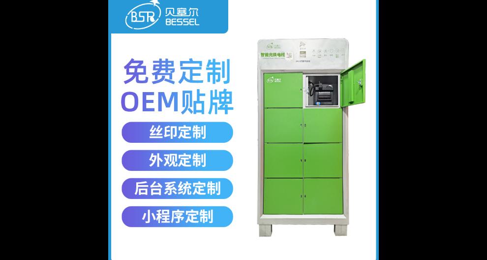深圳充电柜咨询