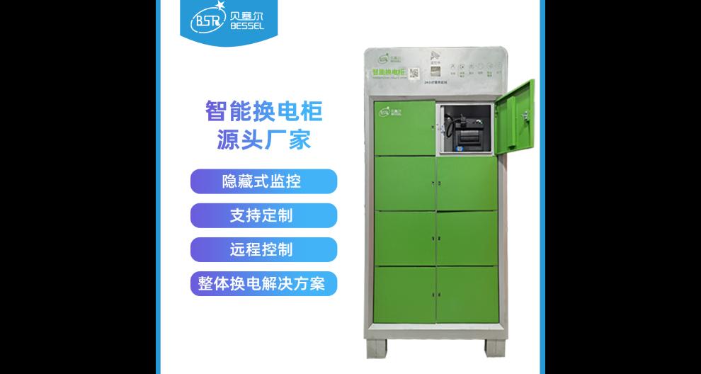山东智能换电柜品牌