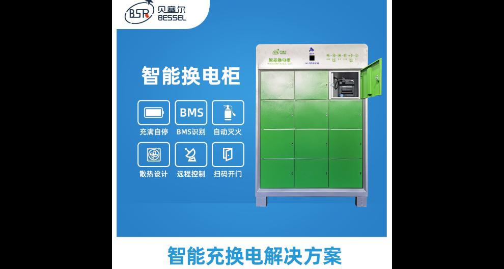 上海智能换电柜制造厂 欢迎来电「杭州贝塞尔能源科技供应」