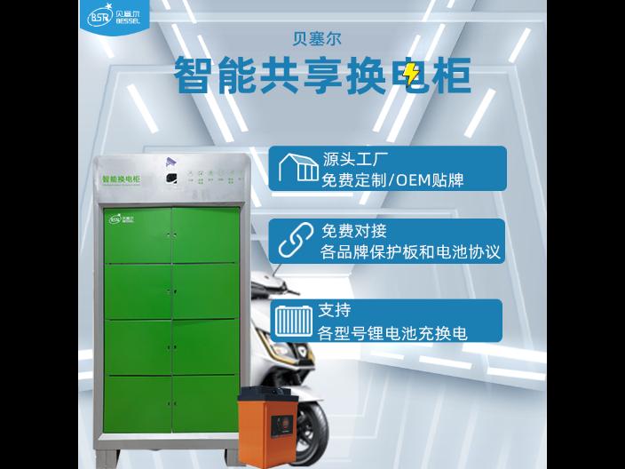 四川锂电池换电柜咨询