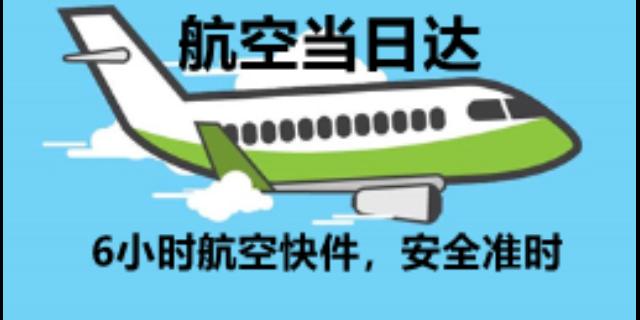 江苏海鲜航空货运部