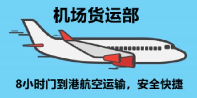 武汉药品空运公司