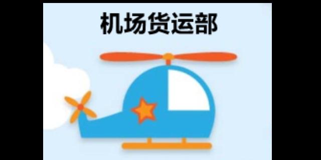 化工品空运公司
