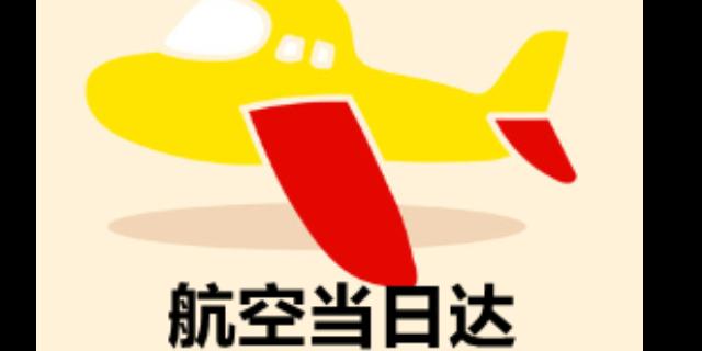 天津水果空运价格
