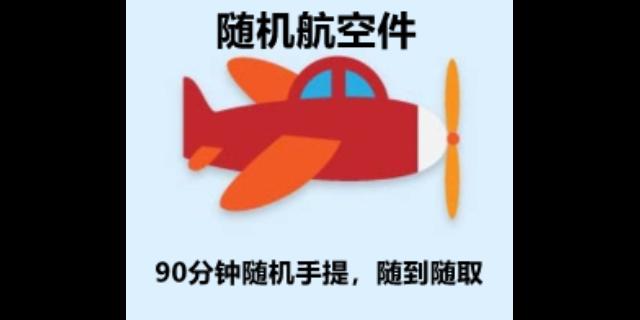 江苏海鲜空运