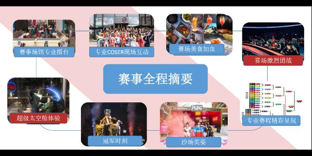 昆山小型电竞运动会「上海沁霖教育科技供应」