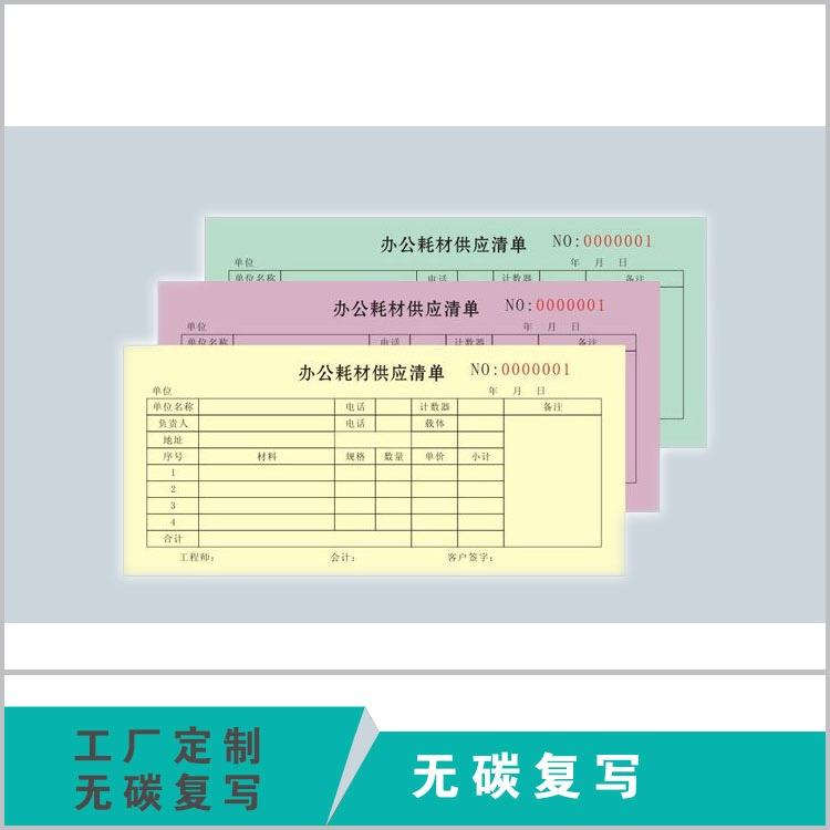 通州区样册印刷价格表格 推荐咨询「北京东方彩印印刷供应」