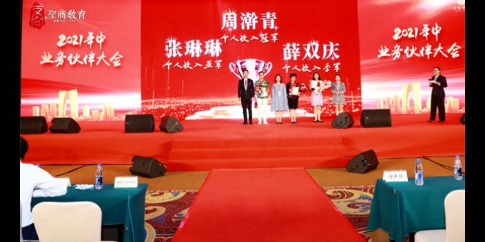 湖北企业年金 北京圣商教育科技供应