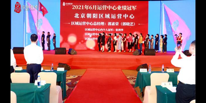 浙江资本运作白皮书「北京圣商教育科技供应」