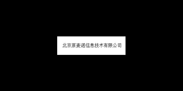 應用軟件服務 服務為先 北京原麥諾信息技術
