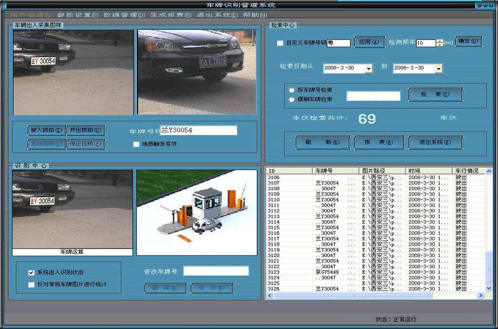 嘉興車輛收費系統公司有哪些 服務至上 上海柏文科技供應