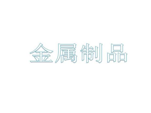 虹口区现代化塑料制品生产厂家,塑料制品
