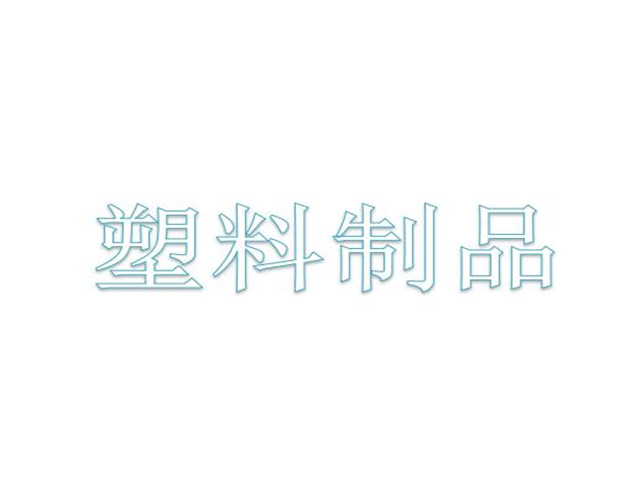 闵行区工业化金属制品销售厂家