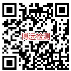 深圳市博远检测技术有限公司