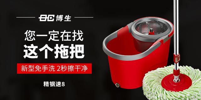 浙江家用平板拖把批发厂家 创新服务 慈溪市博生塑料制品供应