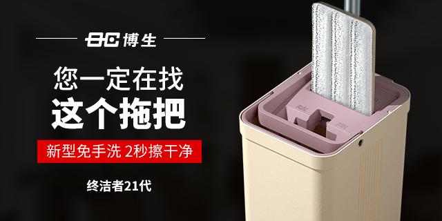 浙江旋转拖把厂家直销 服务为先 慈溪市博生塑料制品供应