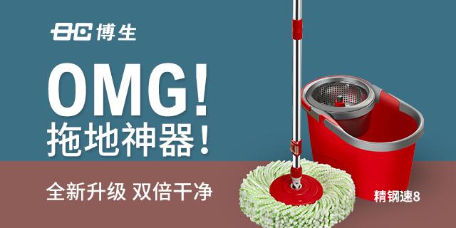 浙江超长旋转拖把报价 和谐共赢 慈溪市博生塑料制品供应