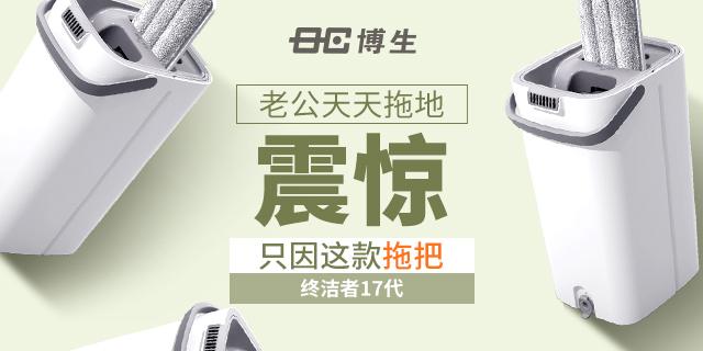 挤水平板拖把批发 欢迎咨询 慈溪市博生塑料制品供应
