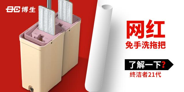 江苏家用平板平板拖把尺寸 抱诚守真 慈溪市博生塑料制品供应