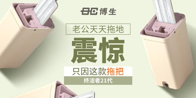 河南博生平板拖把批发厂家 客户至上 慈溪市博生塑料制品供应