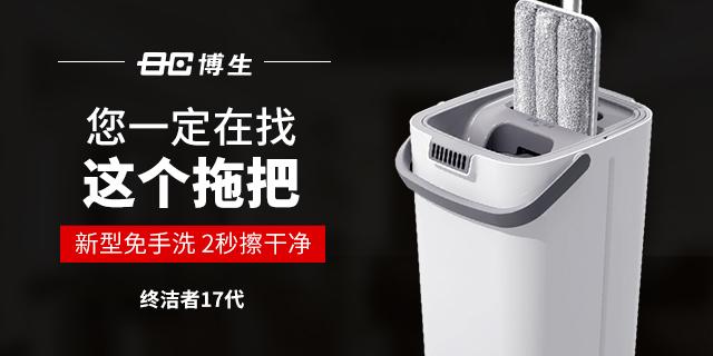 北京自挤式平板拖把售价 推荐咨询 慈溪市博生塑料制品供应