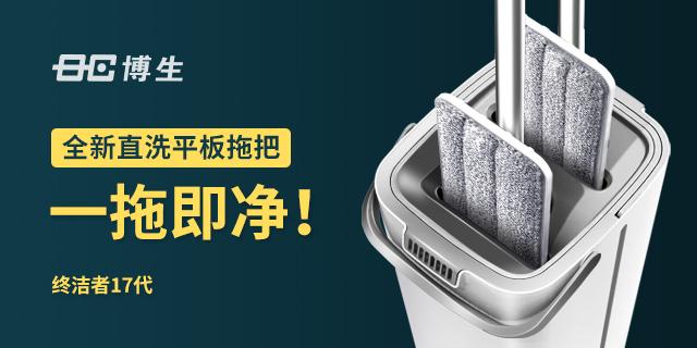 山东超长平板拖把厂家 创新服务 慈溪市博生塑料制品供应