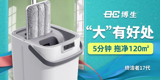 家庭平板拖把厂家 信息推荐 慈溪市博生塑料制品供应