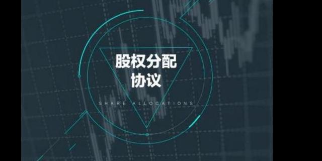 连云港美业股权分配 欢迎咨询「上海兰昕贸易供应」