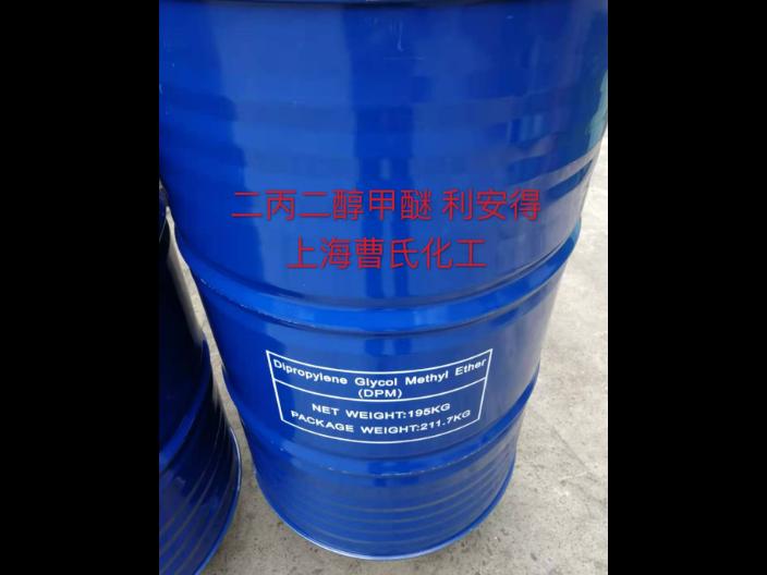 河北陶氏二丙二醇甲醚厂商 服务为先「上海曹氏化工供应」