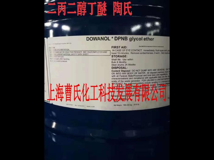 甘肅陶氏二丙二醇丁醚公司 歡迎來電「上海曹氏化工供應」