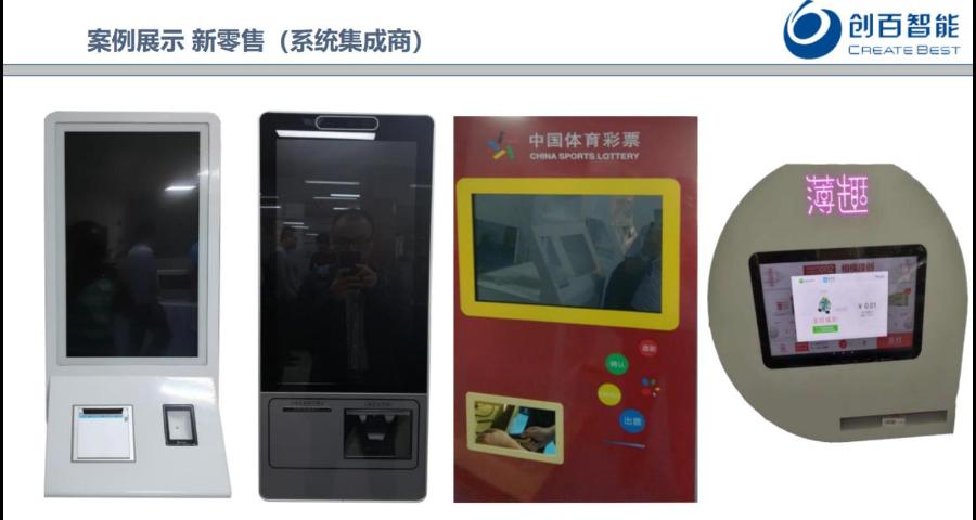 北京自助終端機方案