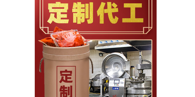 资中县火锅底料批发厂家 成都川禾川调商贸供应