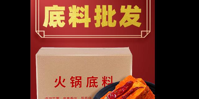 遂宁市火锅店火锅底料批发 成都川禾川调商贸供应