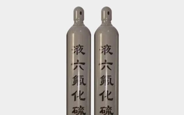采购六氟化硫气体价格