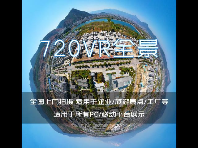 四川酒店VR视频制作 真诚推荐「成都利汇宝莱信息科技供应」