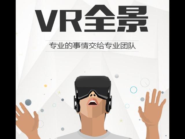 成都展厅VR制作价格