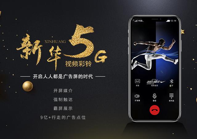 超高清视频彩铃营销 欢迎咨询「新华5G视频彩铃供应」