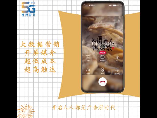 视频彩铃广告怎么收费 欢迎咨询「新华5G视频彩铃供应」