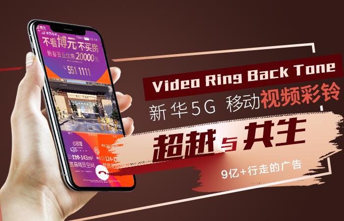 5G+視頻彩鈴如何開通 真誠推薦「新華5G視頻彩鈴供應」