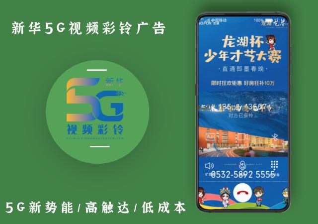 5G视频彩铃价格 欢迎咨询「新华5G视频彩铃供应」