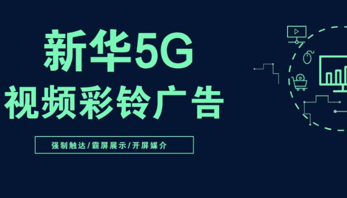 超高清视频彩铃怎么开通 真诚推荐「新华5G视频彩铃供应」