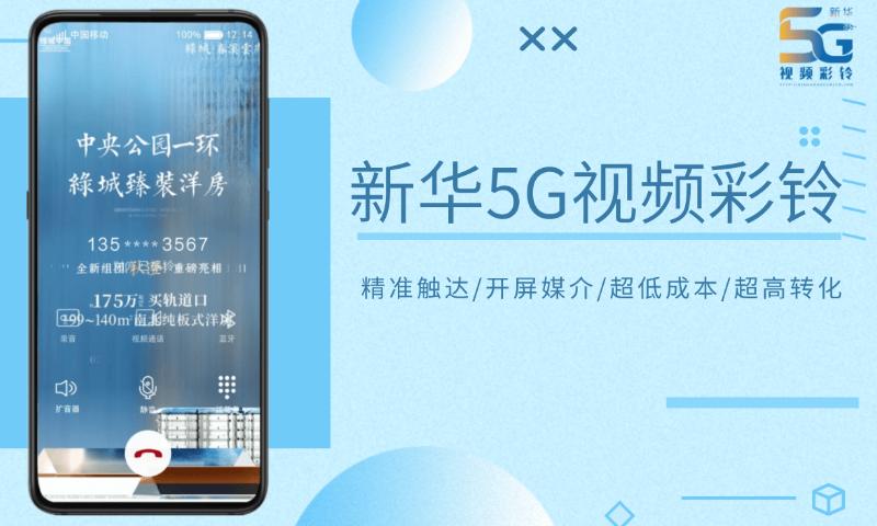 集团视频彩铃加盟招商 来电咨询「新华5G视频彩铃供应」