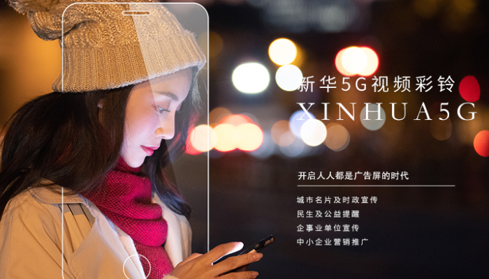 集团视频彩铃广告费用 真诚推荐「新华5G视频彩铃供应」