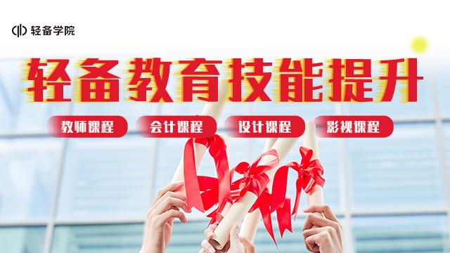 北京輕備教育自考課程