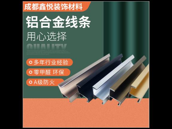 辽宁工字型铝合金线条公司