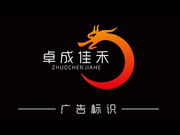 PVC招牌安装 诚信服务 成都卓成佳禾广告供应