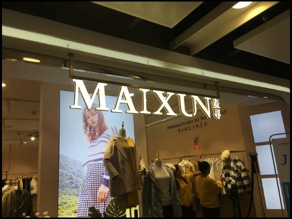 重庆商场招牌多少钱 欢迎来电 成都卓成佳禾广告供应
