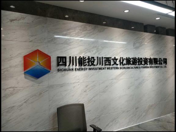 都江堰门店形象墙 服务为先「成都卓成佳禾广告供应」